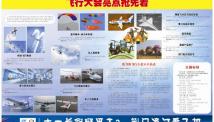 荆门地区唯一一份杂志类报纸《荆门周刊》2017年征订工作全面展开